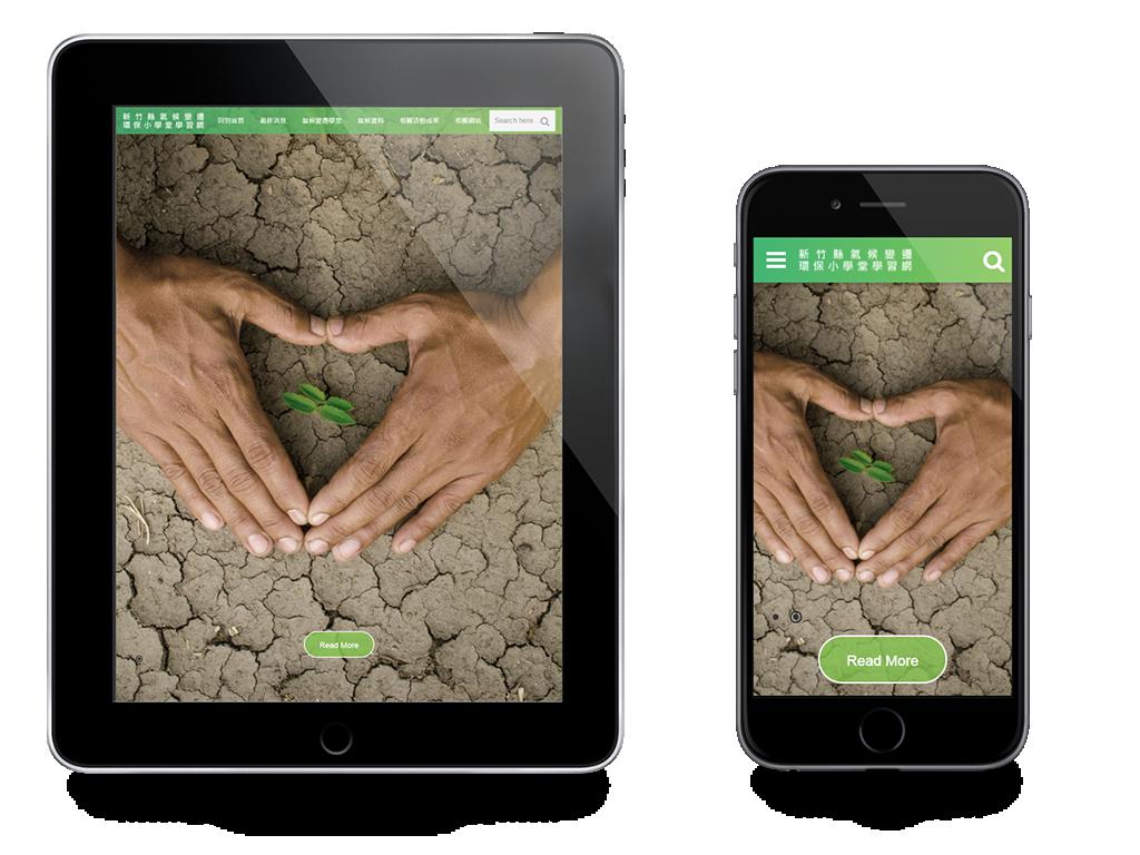 新竹縣氣候變遷環保小學堂學習網RWD網頁設計