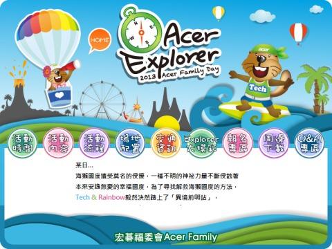 2013宏碁acer家庭日活動網站