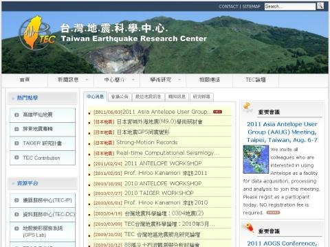 中研院台灣地震科學中心