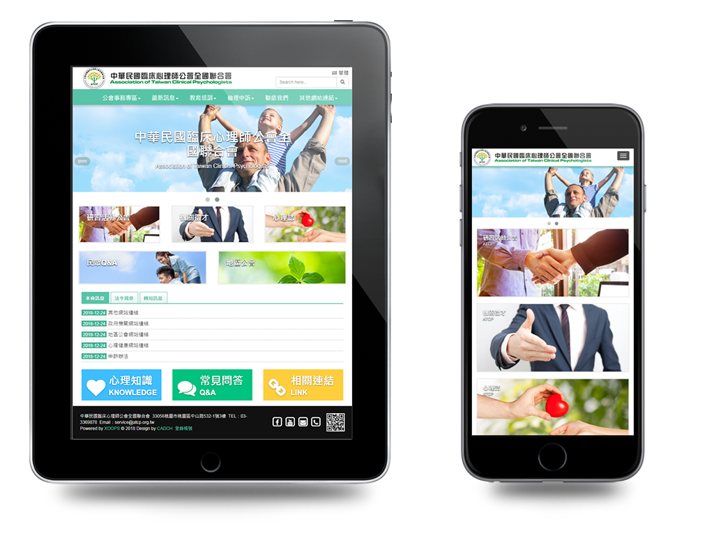 中華民國臨床心理師公會全國聯合會響應式網頁設計作品介紹