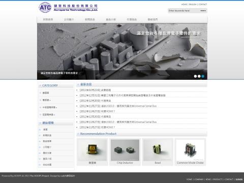 碩哲科技股份有限公司網頁示意圖
