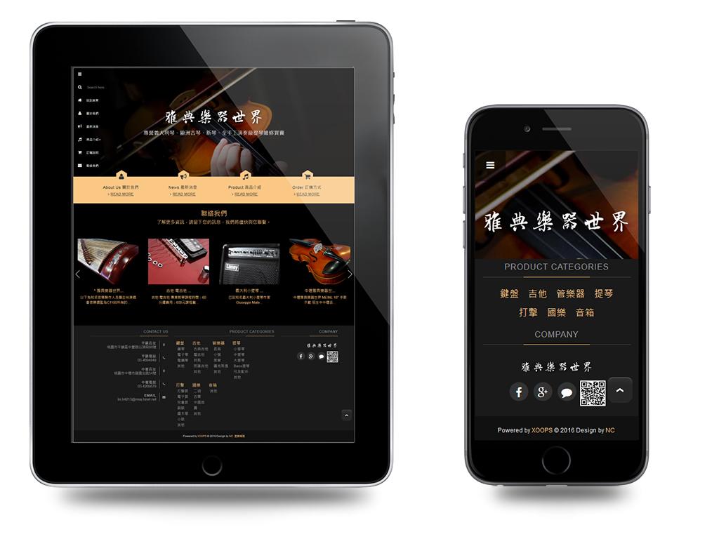 雅典樂器世界網頁設計
