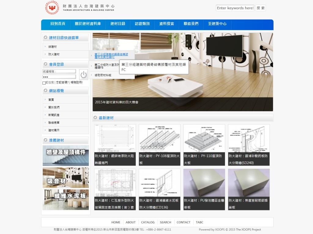 建材資料庫網頁設計示意圖