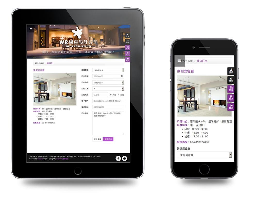 訂位系統行動版網站畫面