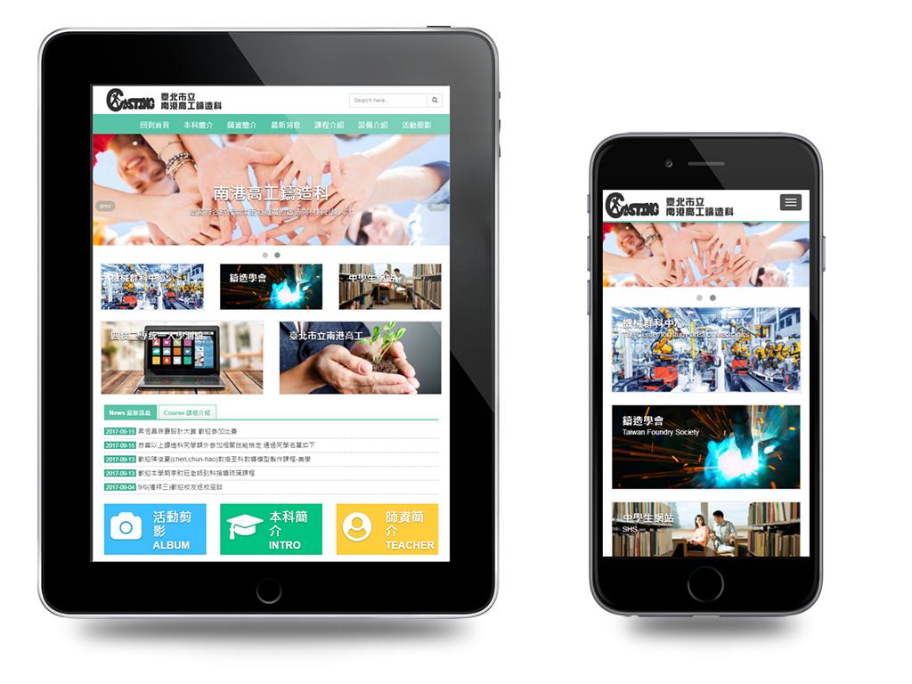 臺北市立南港高級工業職業學校鑄造科RWD網站設計