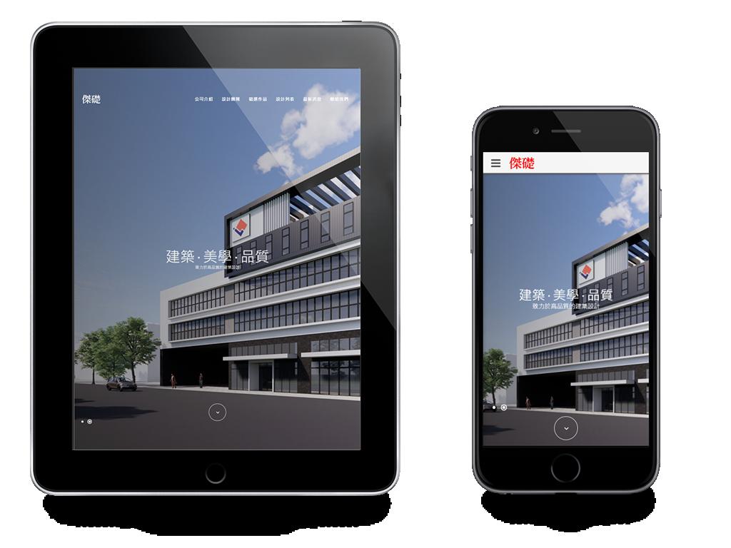 傑礎建築師事務所網站