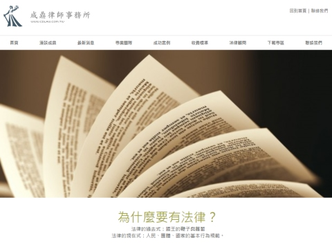 成鼎律師事務所網頁示意圖
