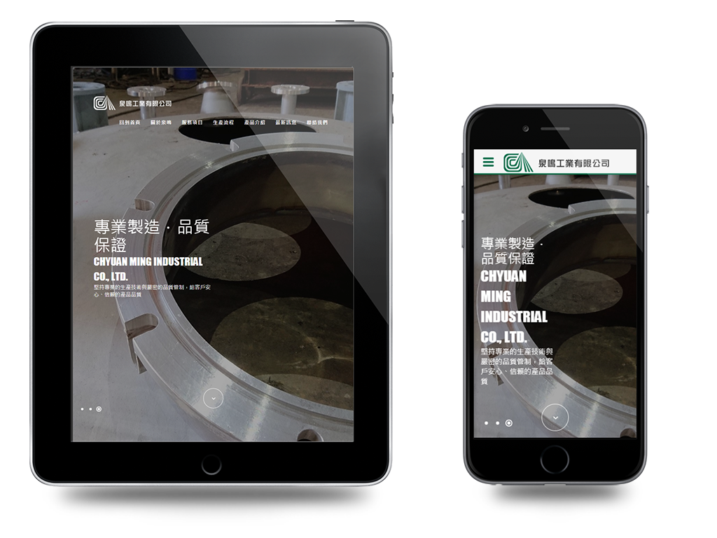 桃園泉鳴工業有限公司響應式網站設計