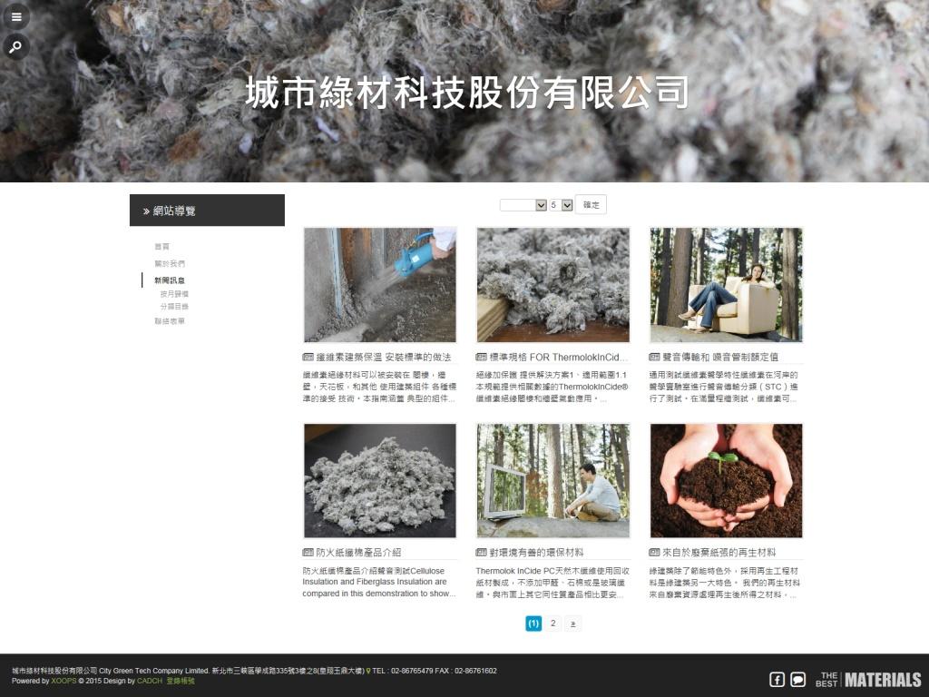 城市綠材網站內頁畫面
