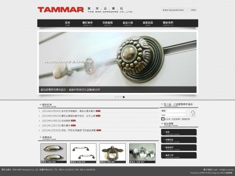 寶來企業社 TAM MAR CO., LTD.