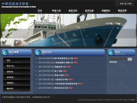 中華民國海洋學會