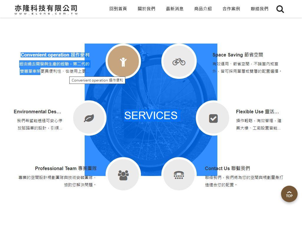 使用網頁語法設計的響應式圖形化特色介紹