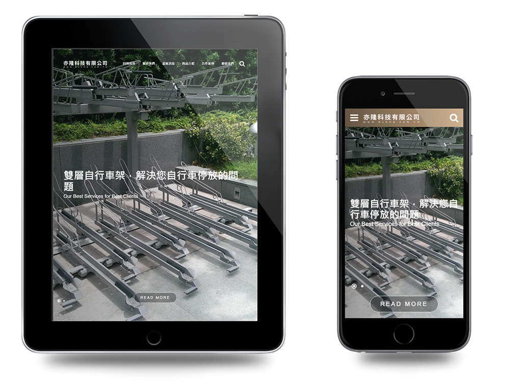 臺灣商圈產業觀光發展聯合總會響應式網頁設計