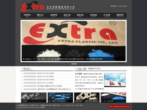 弘宇塑膠實業有限公司網頁示意圖