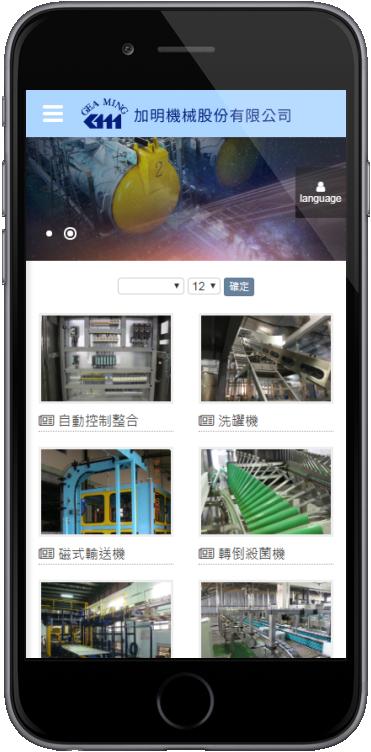 手機版網頁設計-產品實績網頁介紹