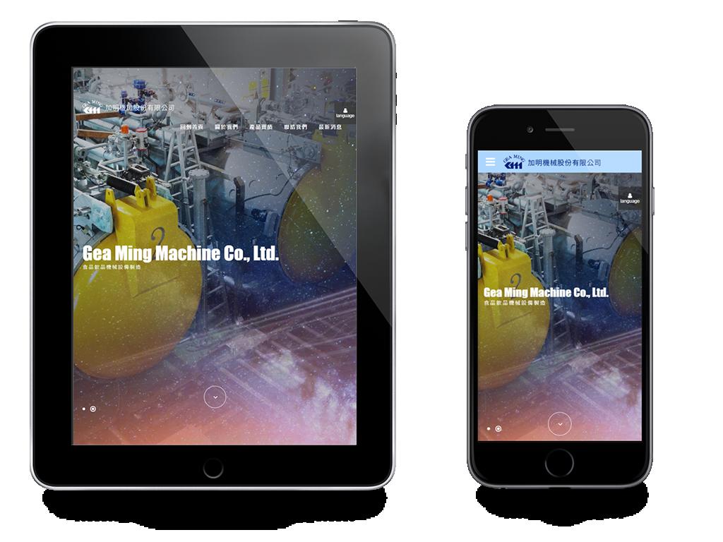 桃園網頁設計案例-加明機械股份有限公司網站設計作品