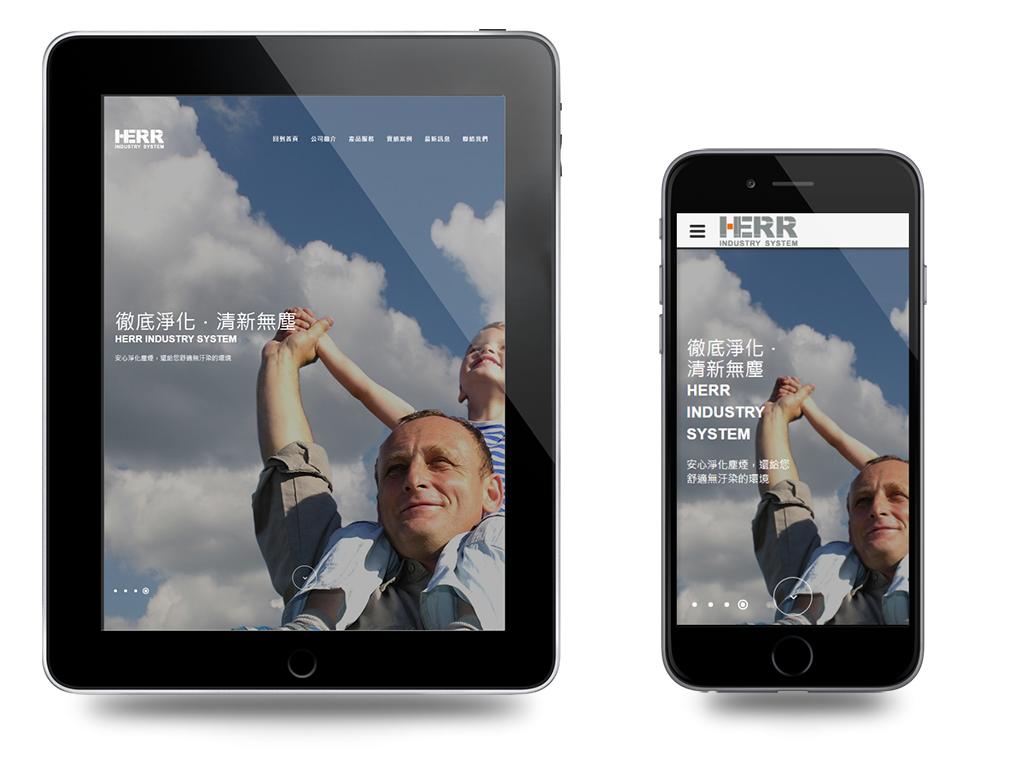 德商赫爾環保科技有限公司RWD網頁設計