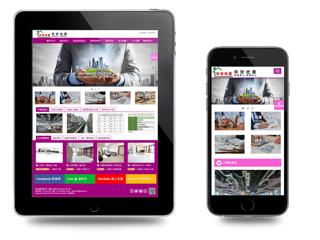 幸安地產有限公司房地產網站設計