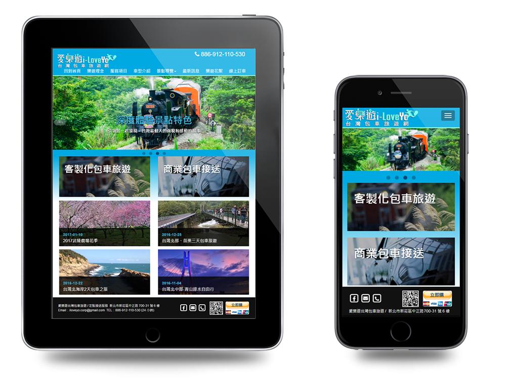 愛樂遊台灣包車手機版網頁設計