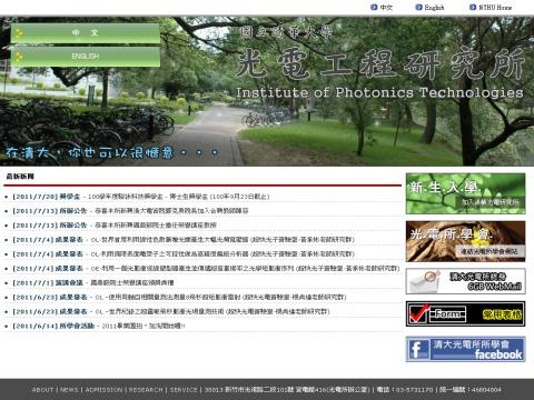 清華大學光電工程研究所