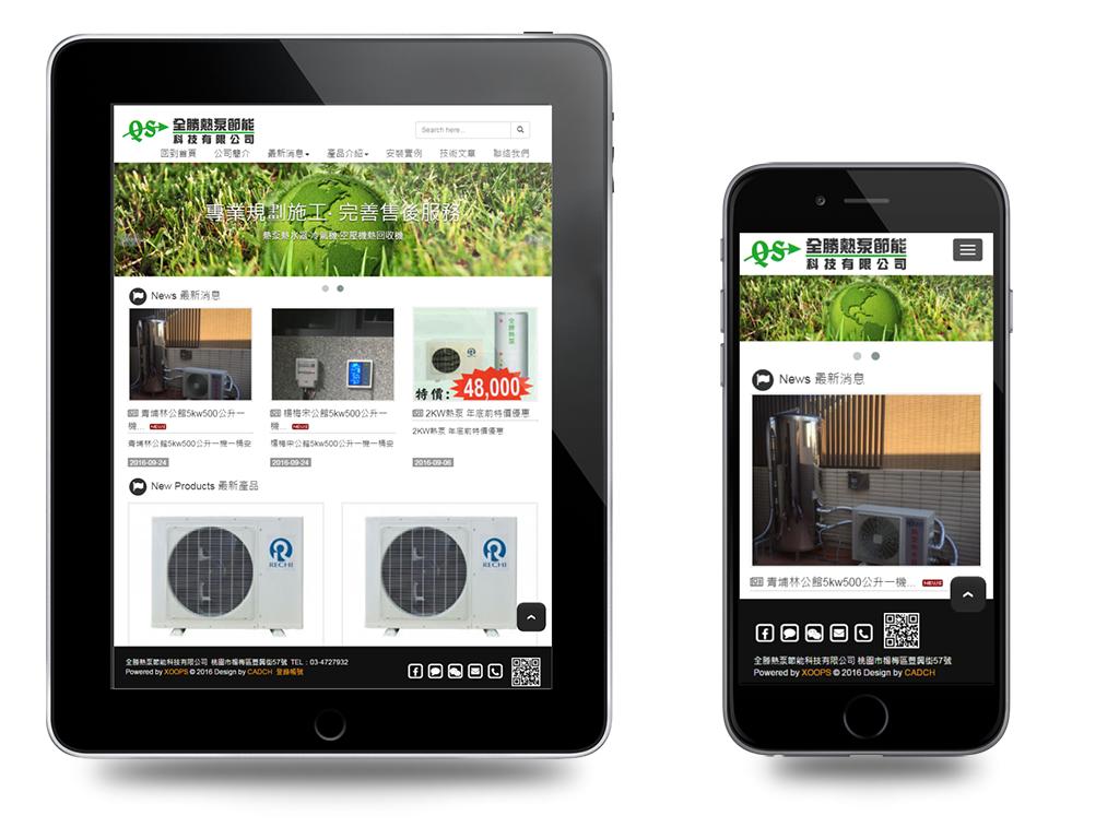 全勝熱泵節能科技有限公司響應式網站設計