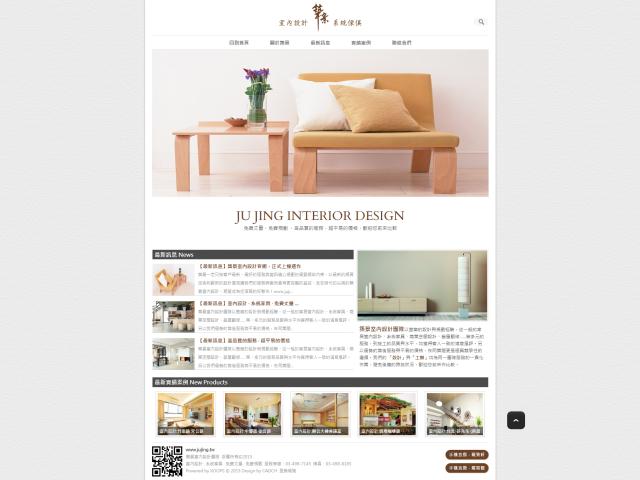 設計公司形象網頁設計示意圖