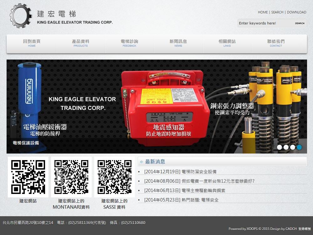 電梯公司工具網頁設計示意圖