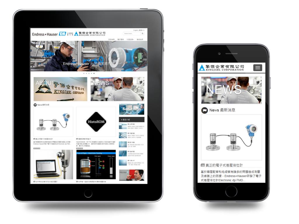 企業RWD網站設計