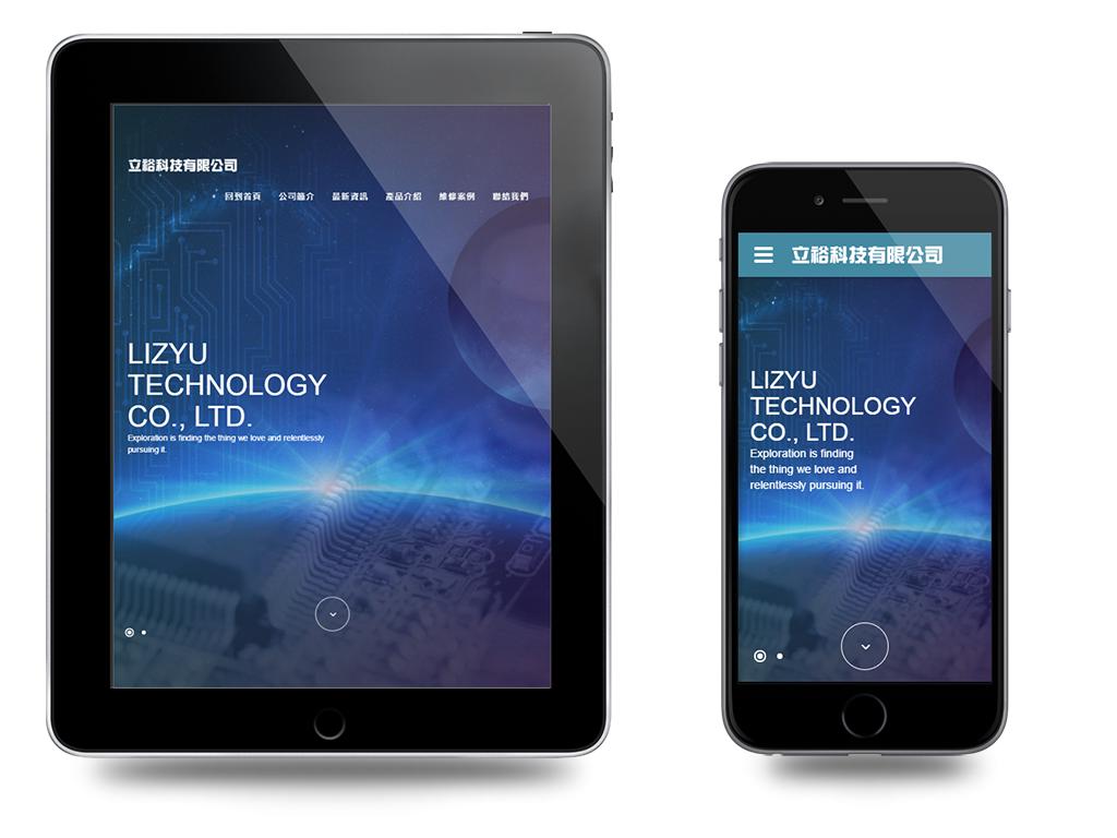 立裕科技有限公司響應式網頁設計