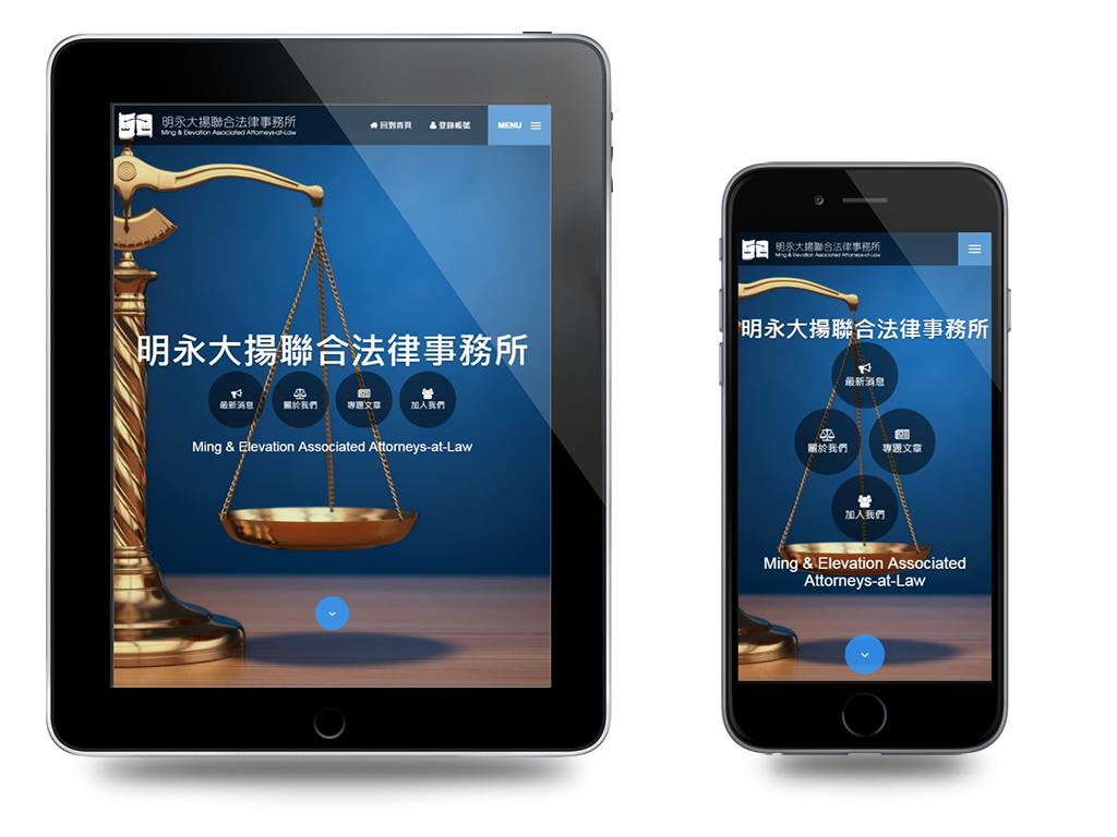 明永大揚聯合法律事務所網頁設計
