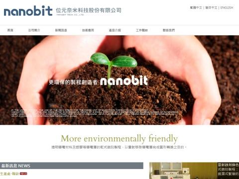 位元奈米科技(Nano Bit Tech)