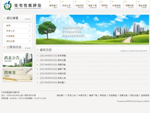住宅性能評估推廣網站