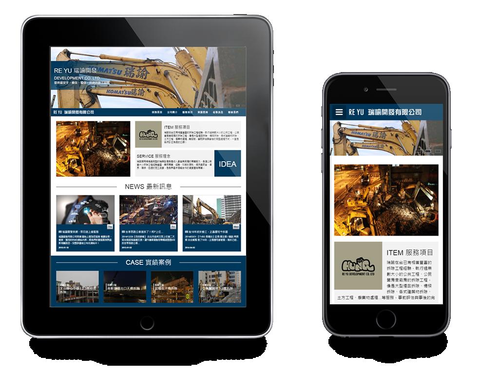 瑞諭開發有限公司響應式網頁設計作品