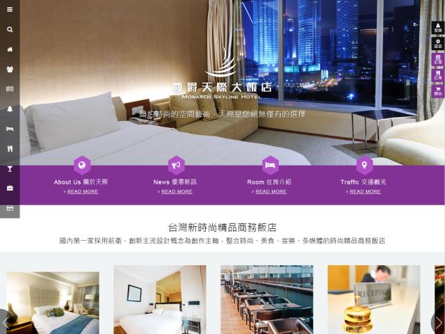 尊爵天際大飯店電腦版網頁畫面