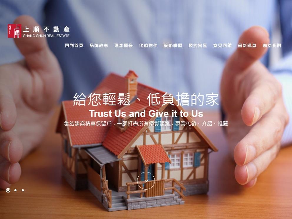 桃園不動產網頁設計作品上順房屋開發股份有限公司