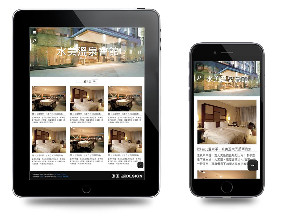 溫泉飯店網頁內頁畫面