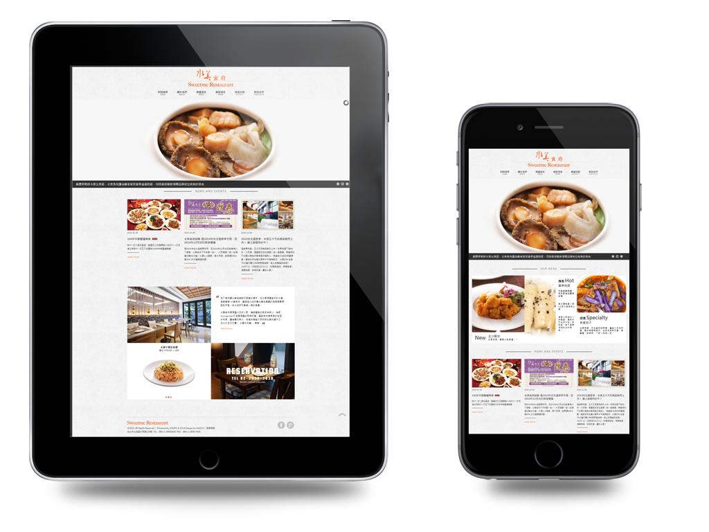 餐廳網頁設計