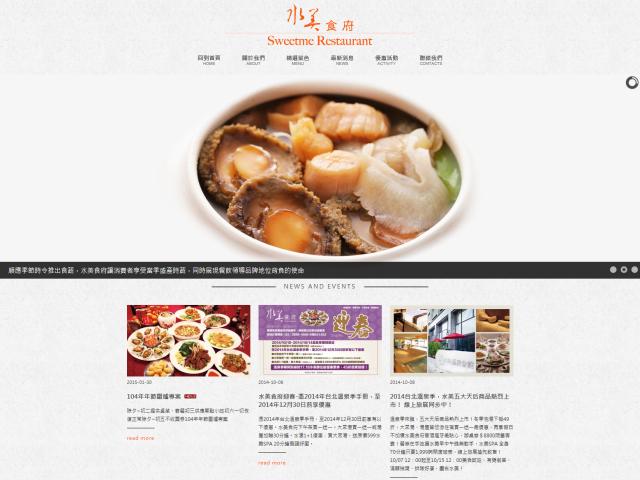 sweetmefood電腦版網頁畫面