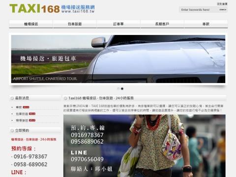taxi168機場接送服務網