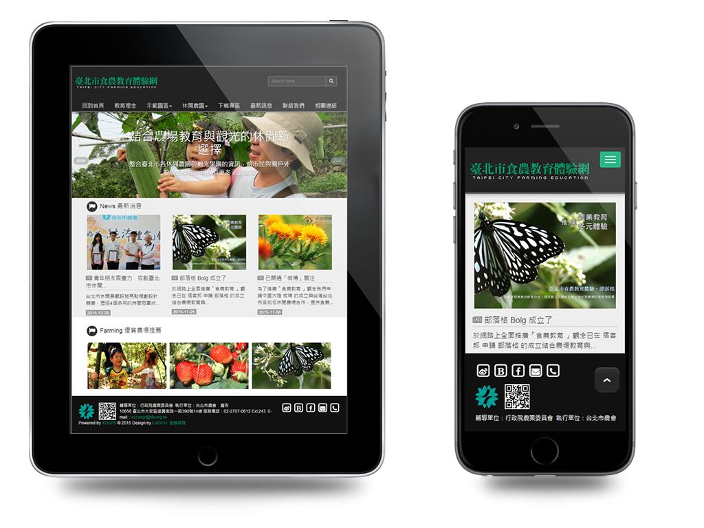 臺北市食農教育體驗網RWD網站畫面