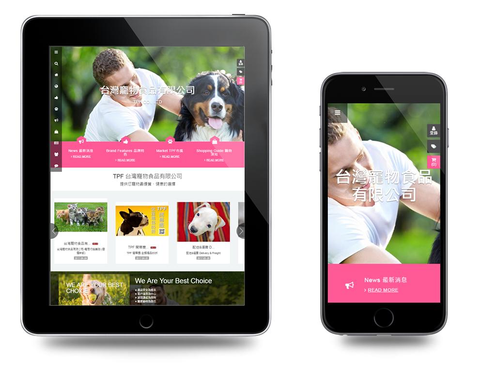 台灣寵物食品有限公司自適應網頁設計