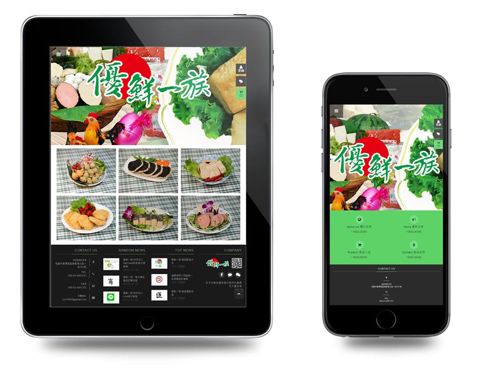 素食購物網站設計