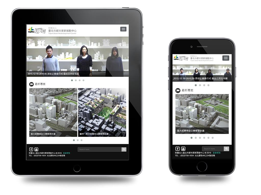 臺北市都市更新推動中心新版網站
