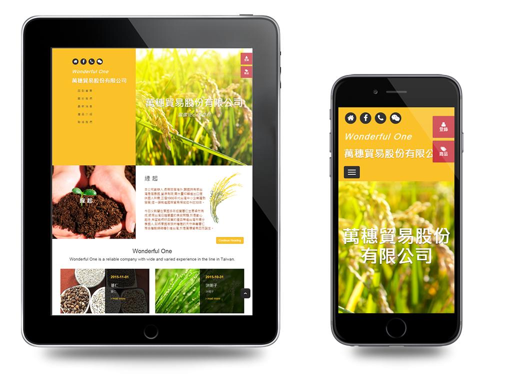 食品貿易商RWD形象網頁設計行動版示意圖