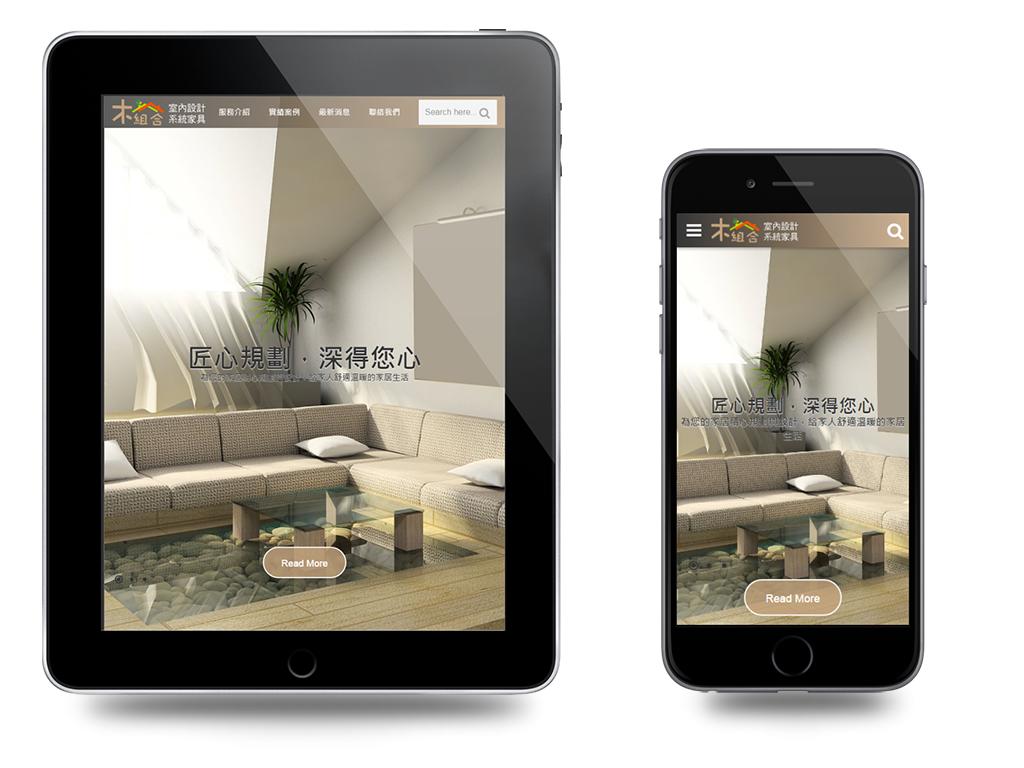 木組合室內設計RWD網站設計作品