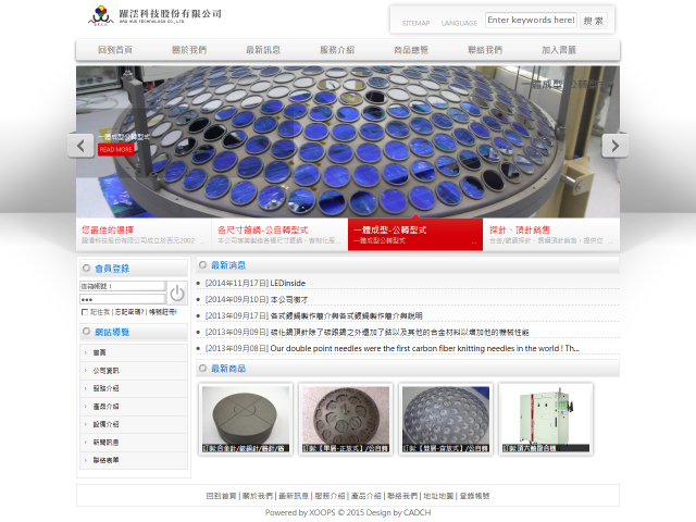 躍澐科技股份有限公司成立多國語言網站設計