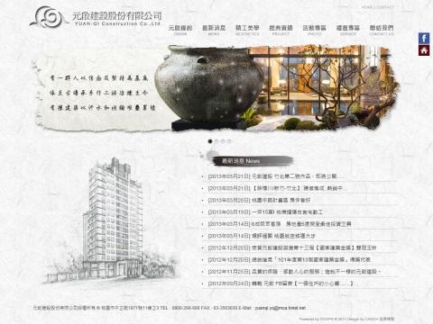 建設公司 : 元啟建設股份有限公司