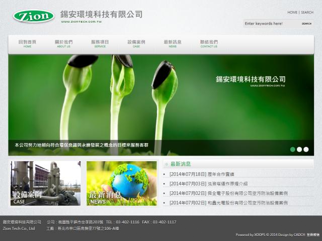 錫安環境科技有限公司網頁示意圖