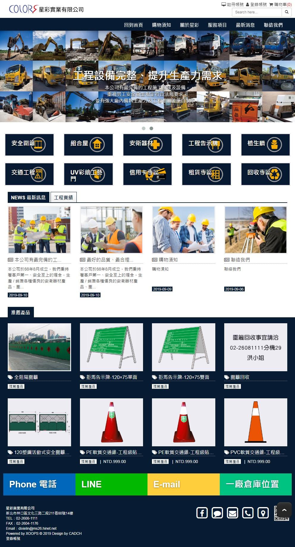 星彩實業有限公司網頁-工程設備完整、提升生產力需求
