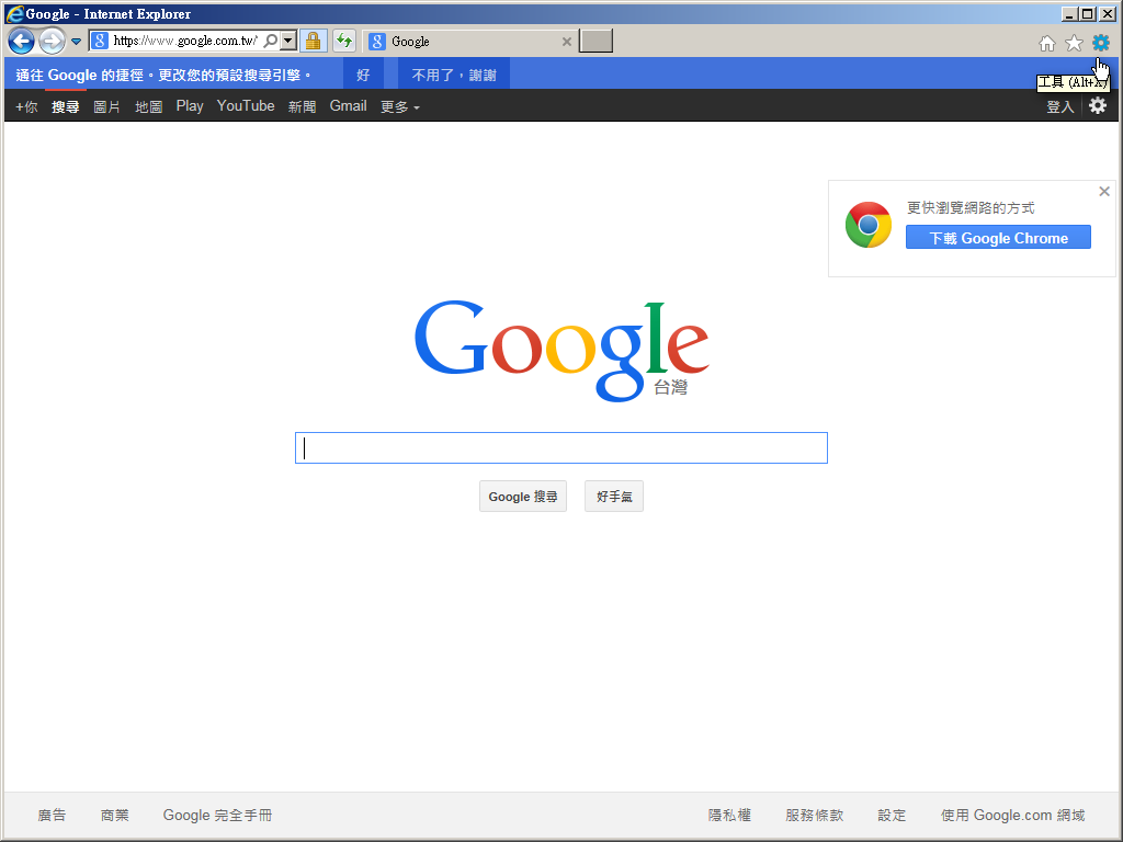 打開Windows7的IE瀏覽器,點選右上角齒輪的圖案。